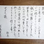 Wakashima_san_01